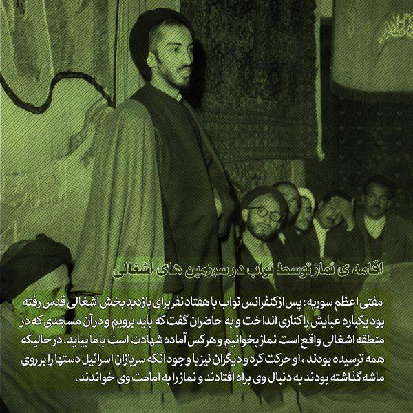 اقامه ی نماز توسط نواب در سرزمین های اشغالی