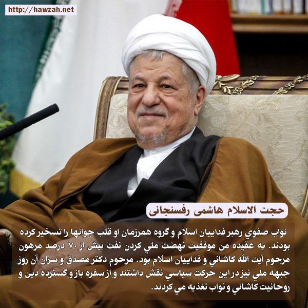 حجت الاسلام هاشمی رفسنجانی