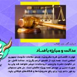 عدالت و مبارزه با فساد