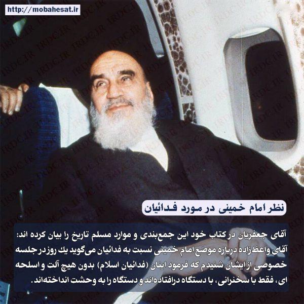 نظر امام خمینی ره در مورد فدائیان