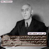 نقش فدائیان اسلام در ملی شدن صنعت نفت