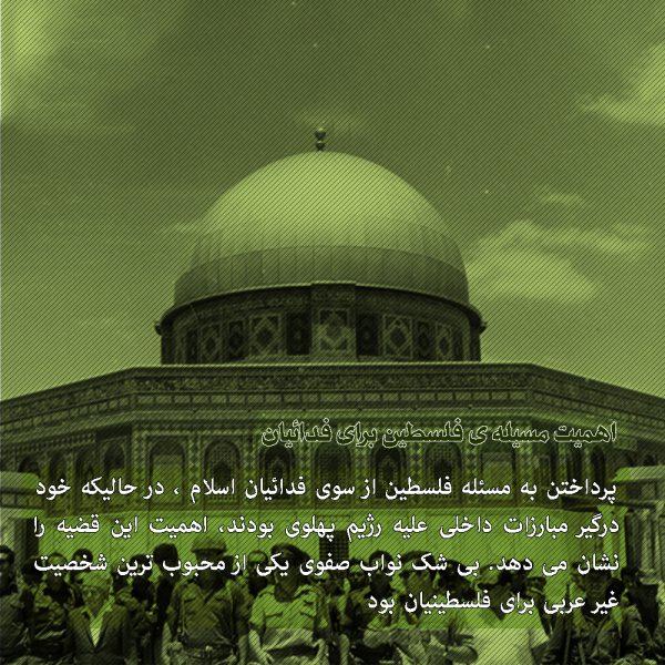 اهمیت مسیله ی فلسطین برای فدائیان