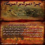 آلوده کردن محیط زیست عراق