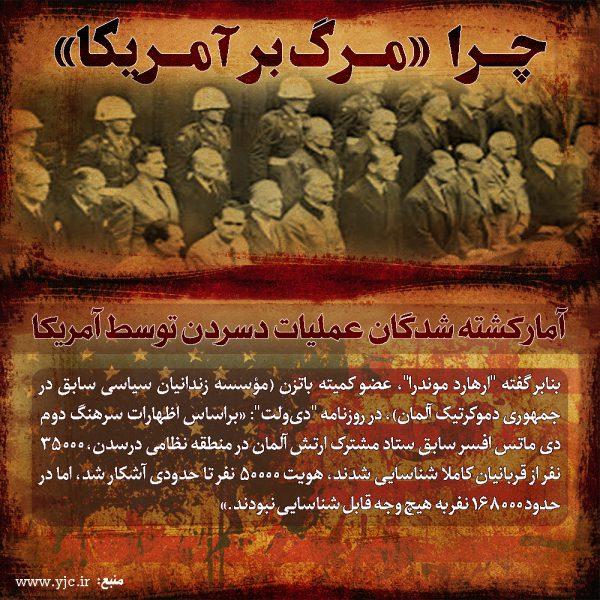 آمار کشته شدگان عملیات دسردن توسط آمریکا