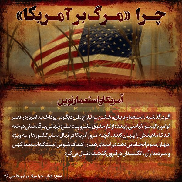 آمریکا و استعمار نوین