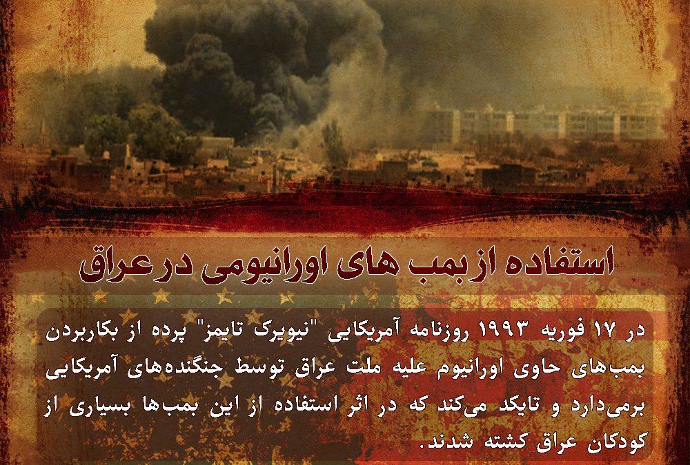 استفاده از بمب های اورانیومی در عراق