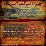 اشغال لبنان توسط آمریکا