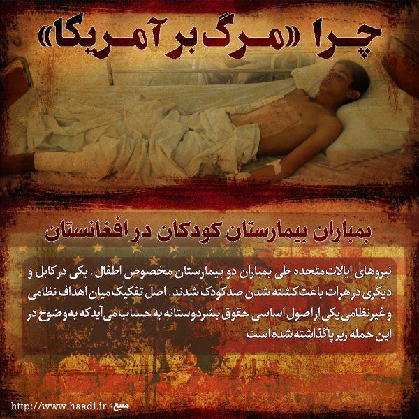 بمباران بیمارستان کودکان در افغانستان