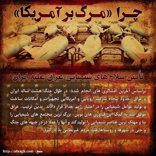 تأمین سلاحهاى شیمیایى عراق علیه ایران