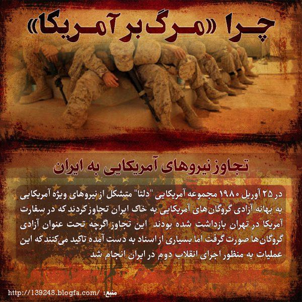 تجاوز نیروهای آمریکایی به ایران