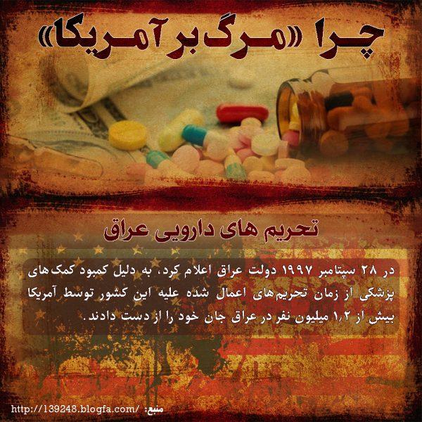 تحریم های دارویی عراق