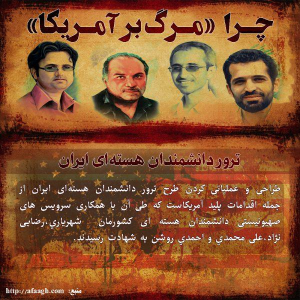 ترور دانشمندان هستهاى ایران