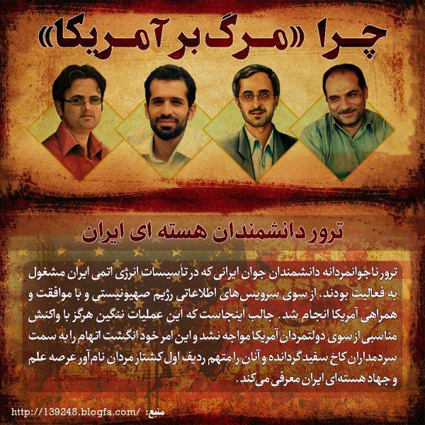 ترور دانشمندتان هسته ای ایران