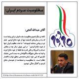 به تصویر کشیدن مظلومیت مردم ایران