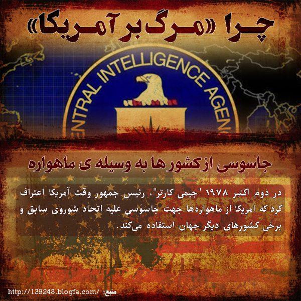 جاسوسی از کشور ها به وسیله ی ماهواره