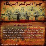 جنگ خلیج خوک ها