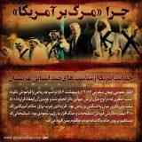 حمایت آمریکا از سیاست های ضد انسانی عربستان