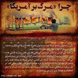 حمایت آمریکا از فتنه ای مختلف در ایران