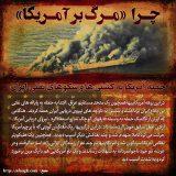 حمله آمریکا به کشتىها و سکوهاى نفتى ایران