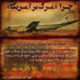 حمله به هواپیمای مسافری ایران