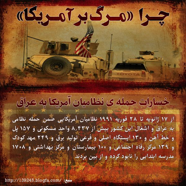 خسارات حمله ی نظامیان آمریکا به عراق