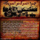 ساخت فیلم های ضد ایرانی