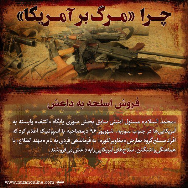 فروش اسلحه به داعش