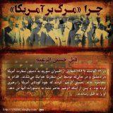 قتل حسنی الزعیم