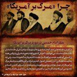 نظر امام خمینی در مورد مرگ بر آمریکا