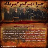 ژاندارمی ایران در منطقه