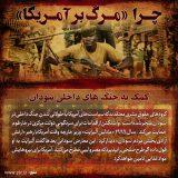 کمک به جنگ های داخلی سودان