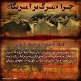 کمک به صدام در جنگ با ایران