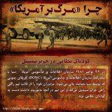 کودتای نظامی در جزیر سیشیل