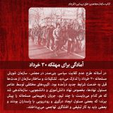 آمادگی برای مهلکه سی خرداد