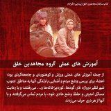 آموزش های عملی  گروه مجاهدین خلق