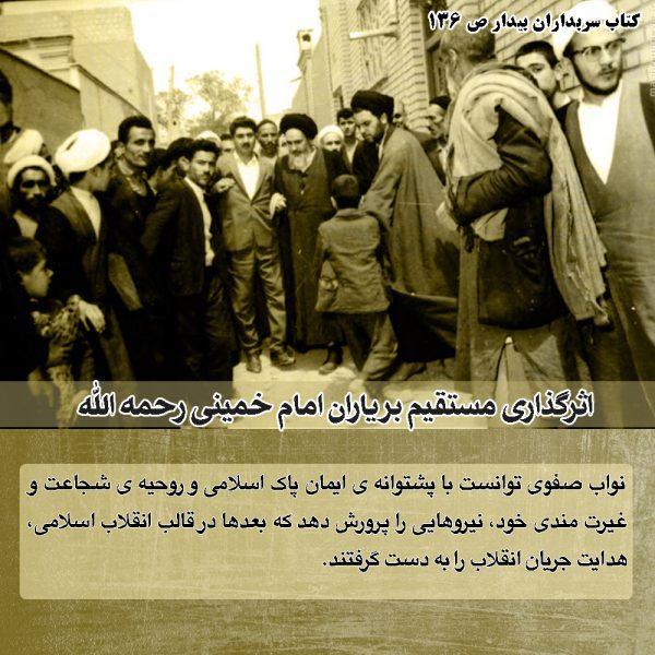 اثرگذاری مستقیم بر یاران امام خمینی رحمه الله
