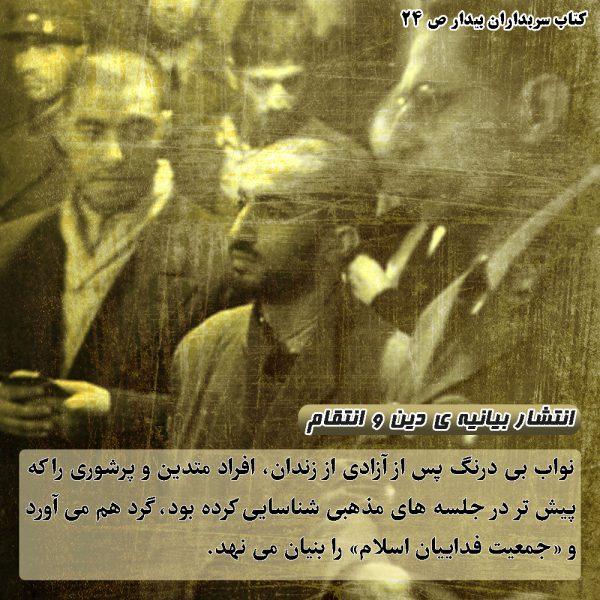 انتشار بیانیه ی دین و انتقام _ جمعیت فداییان اسلام