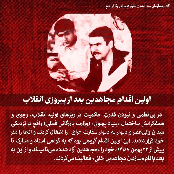 اولین اقدام مجاهدین خلق بعد از پیروزی انقلاب