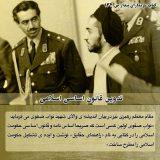 تدوین قانون اساسی اسلامی