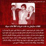 تلفات سازملن به علت ضربات اطلاعات سپاه
