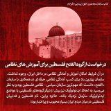 درخواست از گروه الفتح فلسطین برای آموزش های نظامی