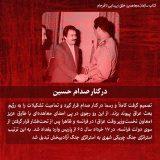 در کنار صدام حسین