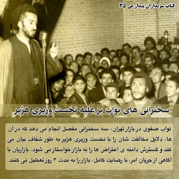 سخنرانی های نواب بر علیه نخست وزیری هژیر –  نواب در بازار تهران