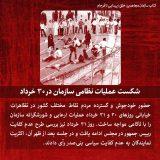 شکست عملیات نظامی سازمان در ۳۰ خرداد