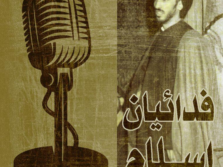 نقش فدائیان اسلام در انقلاب اسلامی