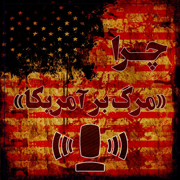 توقیف دارایی های ایران
