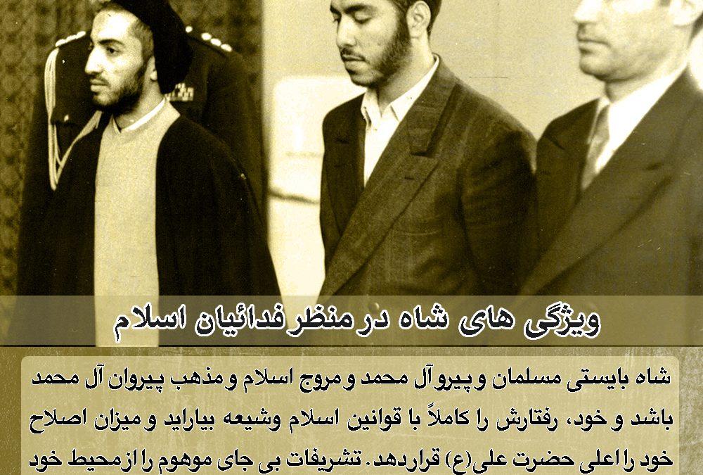 ویژگی های شاه در منظر فدائیان اسلام