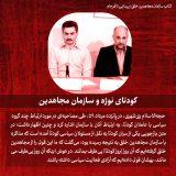 کودتای نوژه و سازمان مجاهدین