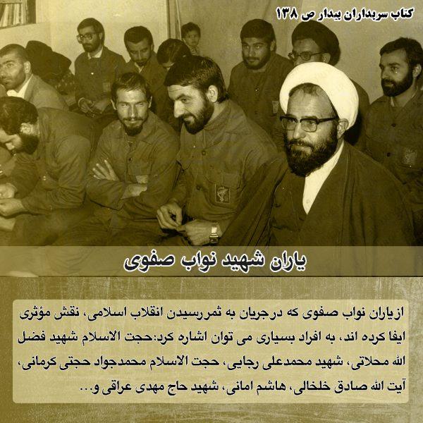 یاران نواب در انقلاب اسلامی