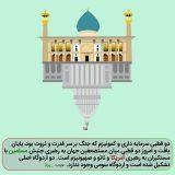 تقابل اسلام و استکبار